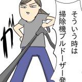 ズボラの星 第1話 mayu アイキャッチ