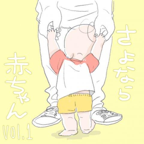 育児漫画 いっちゃんママ いっちゃんぶりけ14話