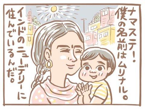 育児漫画 あんこちゃんと世界の育児なのよ 新里碧 4話