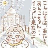 育児漫画 あんこちゃんと世界の育児なのよ 新里碧 4話 アイキャッチ