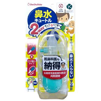 要出典 ベビー向け部門 赤ちゃんに使う鼻吸い器 ランキング チュチュベビー 鼻水キュートル2WAYタイプ