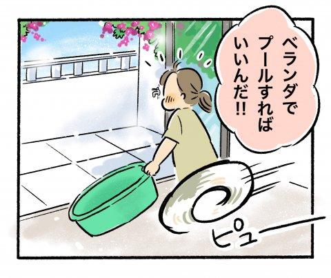 とびだせ!腹ペコえーくん 第6話 3