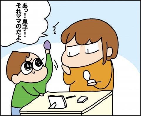 育児漫画 ゆゆ家の男子観察日記 第27話 ゆゆ
