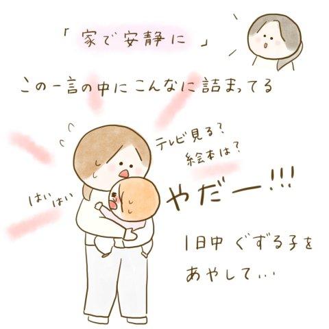 育児漫画 ふゆだこん子 げんきっこつららちゃん 44話