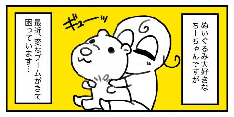 くるりんちーちゃんダイアリー 第25話 1