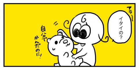 くるりんちーちゃんダイアリー 第25話 3