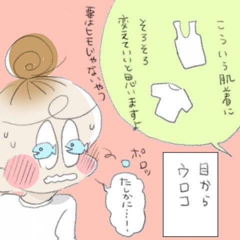 育児漫画 いっちゃんママ いっちゃんぶりけ15話