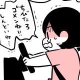 【ポッケ限定】ちびたろ、ごめんね|ムチムチ!プニプニ!ちびたろ!#38