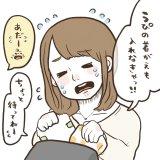 マイペースうぴちゃん日誌 第20話 2
