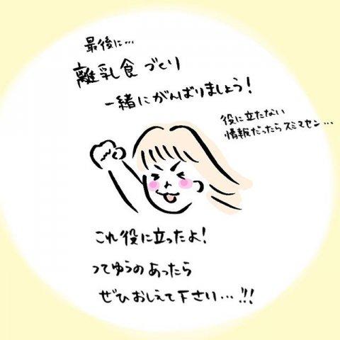 要出典 ninaruポッケ投稿 フジサキさん
