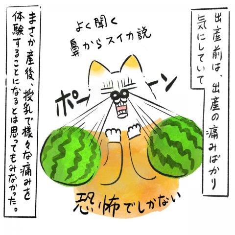 育児漫画 Anri 猫かわいがりラプソディー 6話