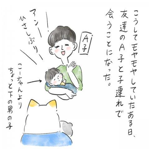 育児漫画 Anri 猫かわいがりラプソディー 7話