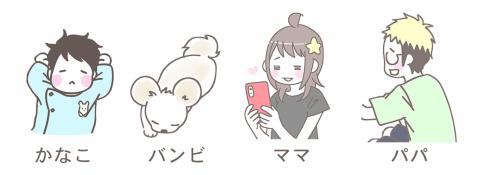 育児漫画 篁ヨーコ 犬と赤ちゃんのいる生活 登場人物