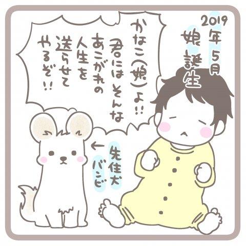 育児漫画 篁ヨーコ 犬と赤ちゃんのいる生活 1話