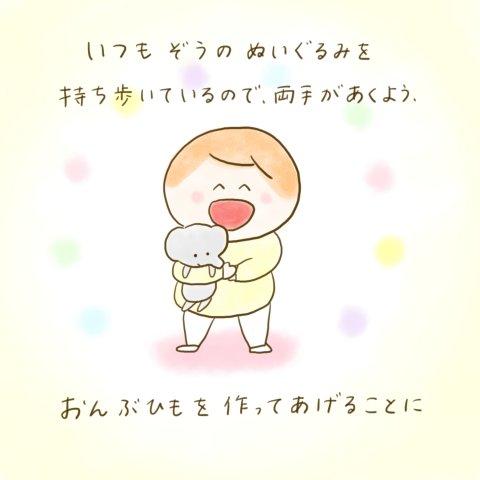 育児漫画 ふゆだこん子 げんきっこつららちゃん 45話