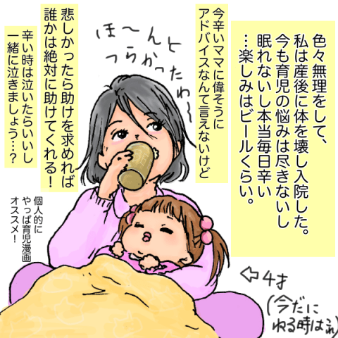 なんとかなるなるママになる 第3話 5
