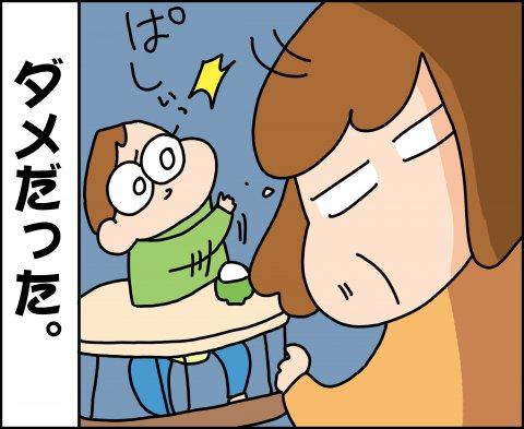 育児漫画 ゆゆ家の男子観察日記 第28話 ゆゆ
