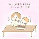 育児漫画 ふゆだこん子 げんきっこつららちゃん 46話