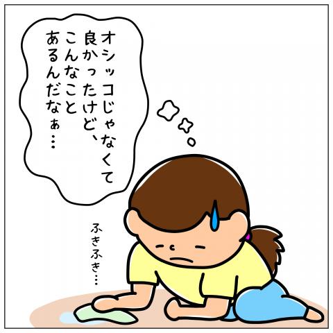 はーちゃんからの贈りもの 第8話 5