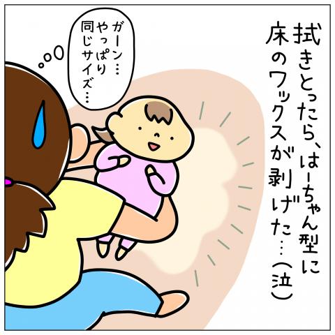 はーちゃんからの贈りもの 第8話 6