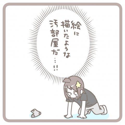 育児漫画 篁ヨーコ 犬と赤ちゃんのいる生活 3話