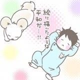 育児漫画 篁ヨーコ 犬と赤ちゃんのいる生活 3話 アイキャッチ