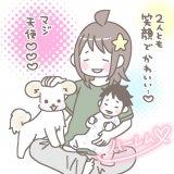 育児漫画 篁ヨーコ 犬と赤ちゃんのいる生活 4話 アイキャッチ