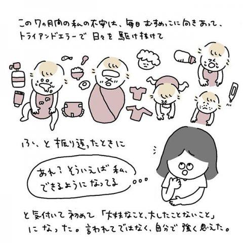 PICKUP育児マンガ ありまさん