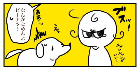 くるりんちーちゃんダイアリー 第26話 6