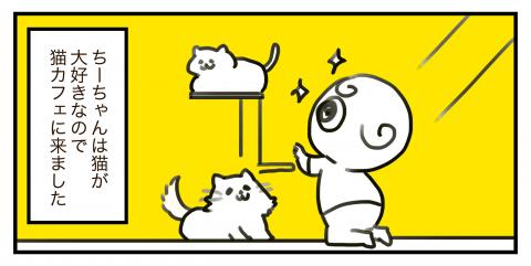 くるりんちーちゃんダイアリー 第26話 1