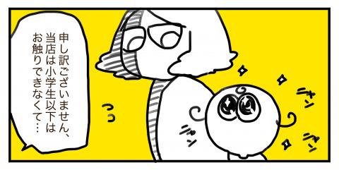 くるりんちーちゃんダイアリー 第26話 3