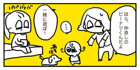 くるりんちーちゃんダイアリー 第26話 5