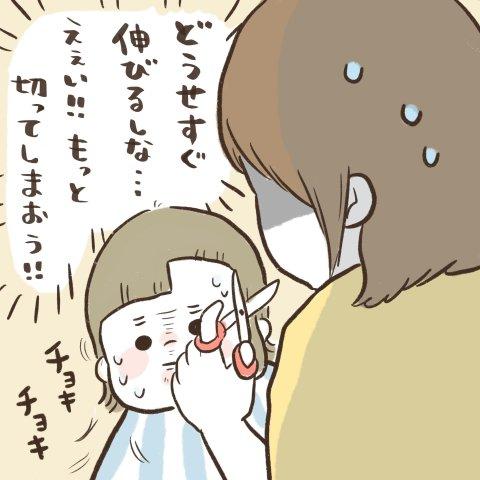 マイペースうぴちゃん日誌 第21話 4