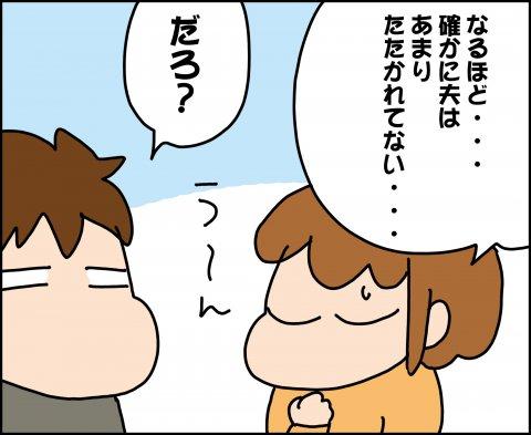 育児漫画 ゆゆ家の男子観察日記 第29話 ゆゆ