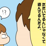 叩くムスコ(2)|ゆゆ家の男子観察日記 #29