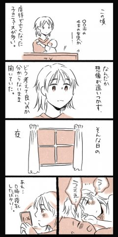 ミュー日記