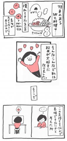 園内さん グッズPR漫画