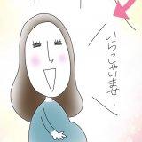 妊婦なアパレル販売員! 第1話 アイキャッチ