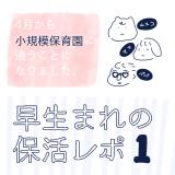 早生まれの保活レポ【前編】|PICKUP育児マンガ#7