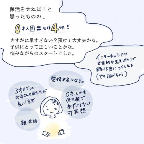 要出典 保活レポ ポッケPICKUP漫画