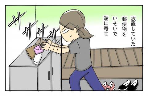 ズボラの星 第3話 mayu