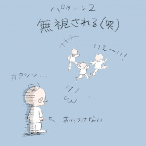 育児漫画 いっちゃんママ いっちゃんぶりけ17話