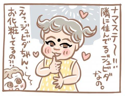 育児漫画 あんこちゃんと世界の育児なのよ 新里碧 5話