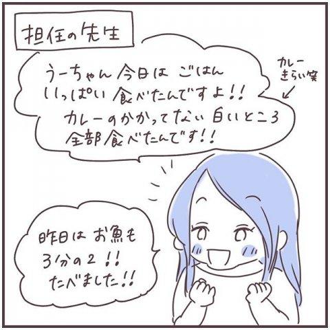ぴく子さん漫画(先生ありがとう)1