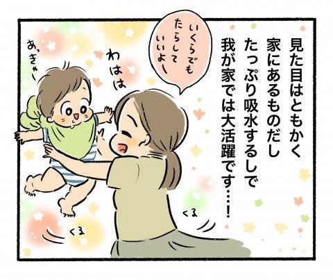 とびだせ!腹ペコえーくん 第8話 7