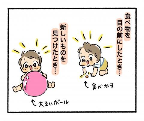 とびだせ!腹ペコえーくん 第8話 2