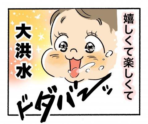 とびだせ!腹ペコえーくん 第8話 3