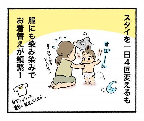とびだせ!腹ペコえーくん 第8話 4