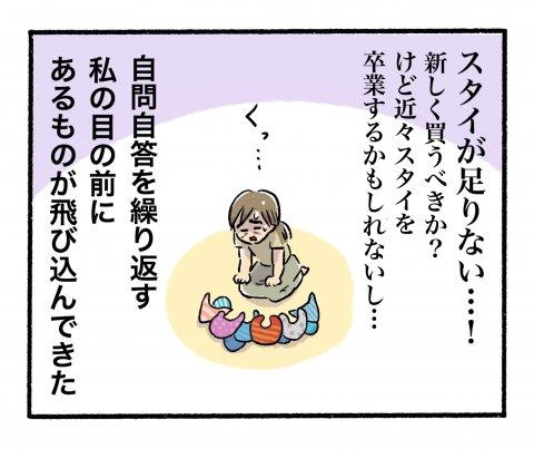 とびだせ!腹ペコえーくん 第8話 5