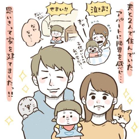 マイペースうぴちゃん日誌 第22話 1